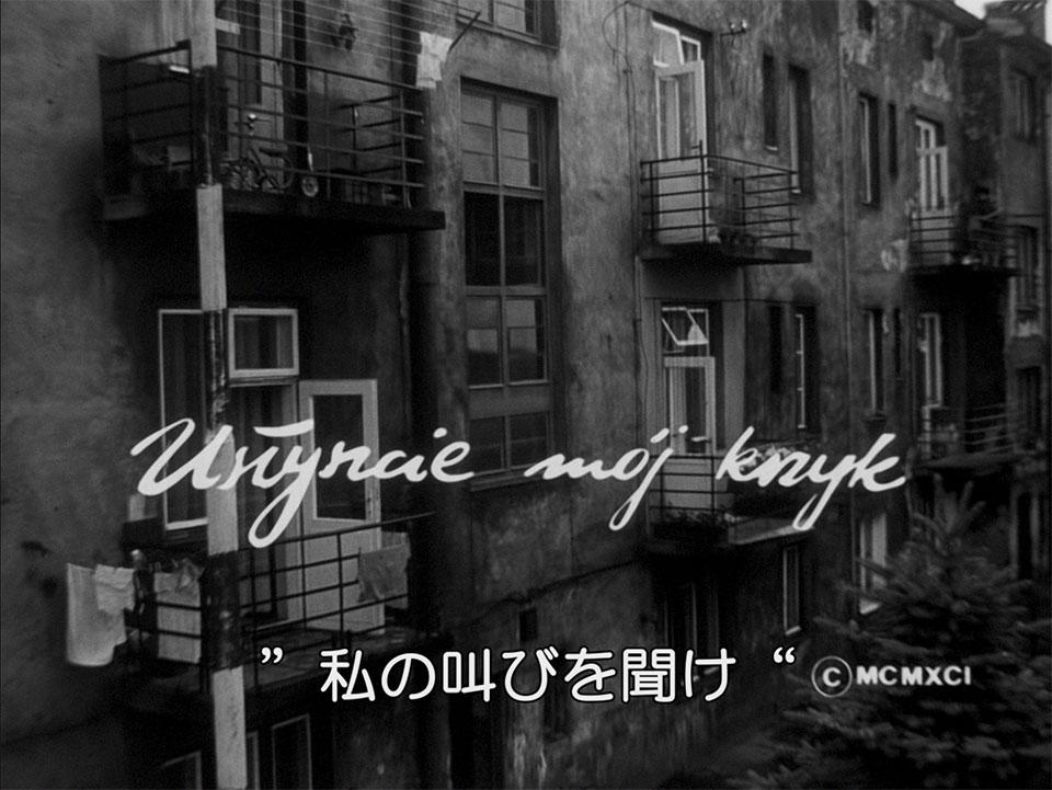 """""""Usłyszcie mój krzyk"""" w Tokio"""